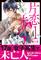 katakoi_cover.jpg